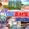 [キュキュキュのQのQ] の【著作権フリー背景CG素材集VOL.21】