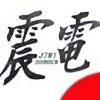 【ペーパーモデル】拾八試局地戦闘機 震電