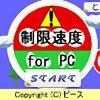 制限速度 for PC