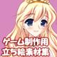 立ち絵素材集 Vol.13ファンタジー女性編
