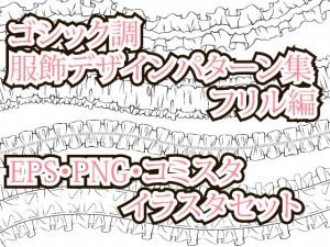ゴシック調服飾デザインパターン素材集 フリル編 EPS・PN