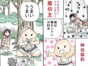 Fantasy 「栗坊主」 : 神田森莉