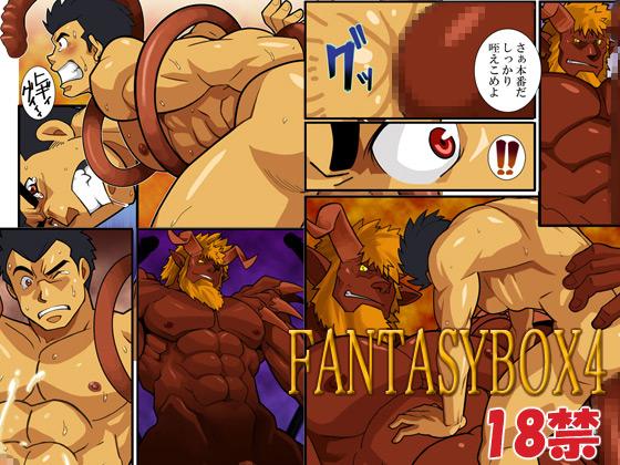 [我武者ら!] の【FantasyBox4】