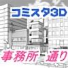 [葛葉P] の【comicstudioで使える3D素材 アイドル事務所 通り】