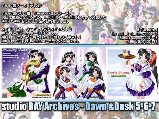 Dawn&Dusk 5-6-7の紹介画像