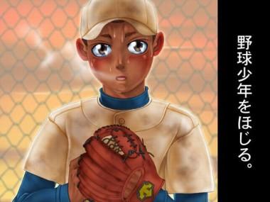 [BoysAsia] の【野球少年をほじる。】