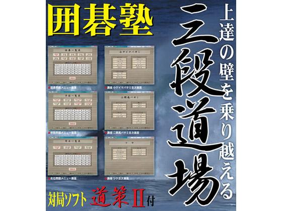 囲碁塾 三段道場 【マグノリア】の紹介画像