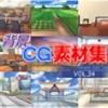 [キュキュキュのQのQ] の【著作権フリー背景CG素材集VOL.24】