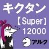 キクタン Super 12000 チャンツ音声 (旧版に対