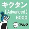 キクタン Advanced 6000 チャンツ音声 (旧版に