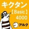 キクタン Basic 4000 チャンツ音声 (旧版に対応)