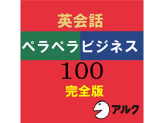 【新価格】英会話ペラペラビジネス100〔完全版〕 【アルク】の紹介画像