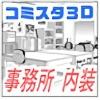 [葛葉P] の【comicstudioで使える 3D素材 アイドル事務所 内装】