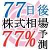 77日後の株式相場を77%予測してみた(2011/7/29日