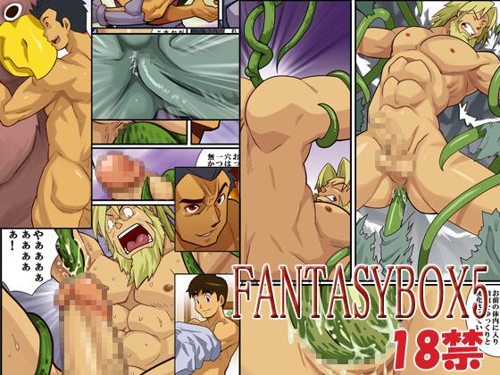 [我武者ら!] の【FANTASYBOX5】