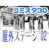 [葛葉P] の【comicstudioで使える 3D背景素材 屋外ステージ 02】
