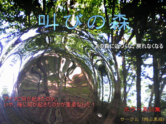 叫びの森の紹介画像