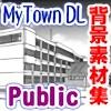 [有楽舎工房] の【マンガ背景素材集「You楽Luck」MyTownDL-Public-】