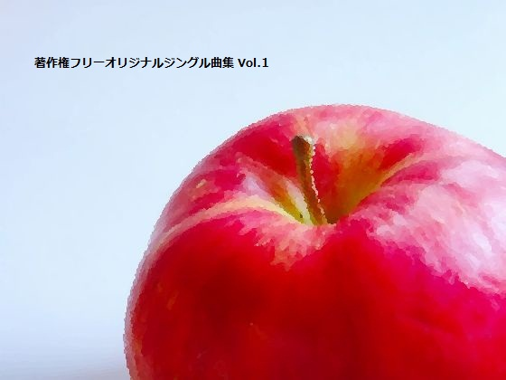 著作権フリーオリジナルジングル曲集 Vol.1の紹介画像
