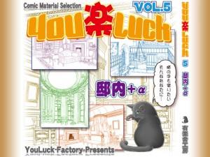 マンガ背景素材集「You楽Luck」Vol.5「邸内+α」