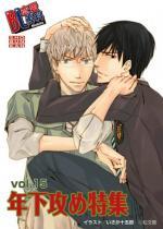 【50%OFF】BL恋愛専科 vol.15年下攻め【年末年始