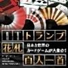 【価格改定】ITトランプ・花札・百人一首 【マグノリア】