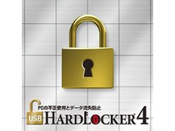 USB HardLocker 4 【ライフボート】の紹介画像