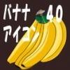 バナナアイコン40種類(+バナナの線画26種類)