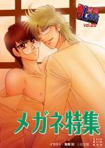 BL恋愛専科 vol.25メガネ