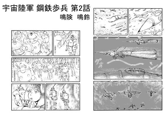 宇宙陸軍 鋼鉄歩兵 第2話の紹介画像