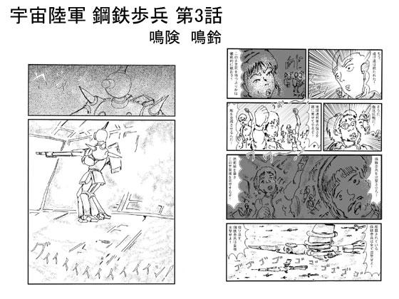宇宙陸軍 鋼鉄歩兵 第3話の紹介画像