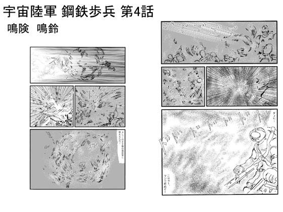 宇宙陸軍 鋼鉄歩兵 第4話の紹介画像