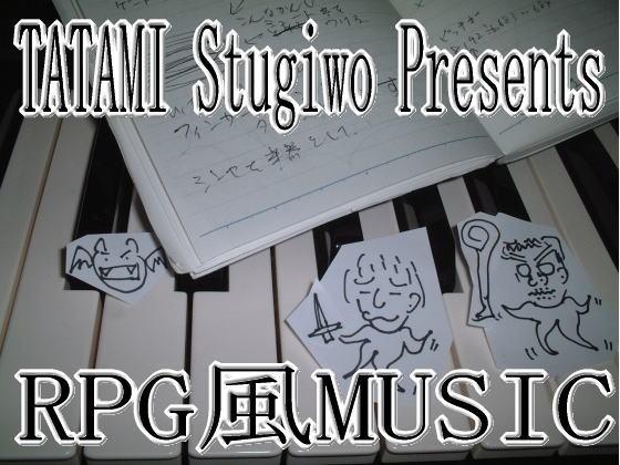 TATAMI Stugiwo Presents RPG風MUSICの紹介画像