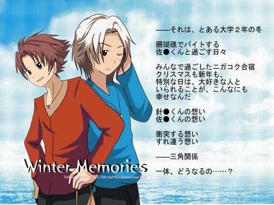 Winter Memoriesの紹介画像