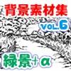 マンガ背景素材集「You楽Luck」Vol.6「緑景+α」