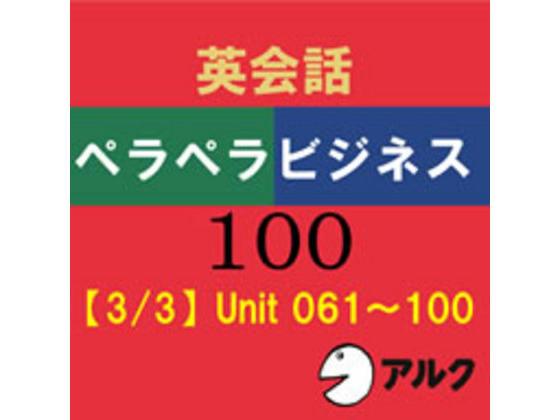 【新価格】英会話ペラペラビジネス100〔3/3〕 Unit 061〜100 【アルク】の紹介画像