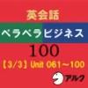 【新価格】英会話ペラペラビジネス100〔3/3〕 Unit