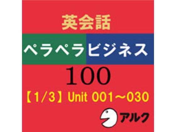 【新価格】英会話ペラペラビジネス100〔1/3〕 Unit 001〜030 【アルク】の紹介画像