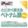 iPodでとにかく使えるベトナム語mini 【情報センター出