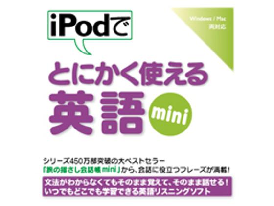 iPodでとにかく使える英語mini 【情報センター出版局】の紹介画像