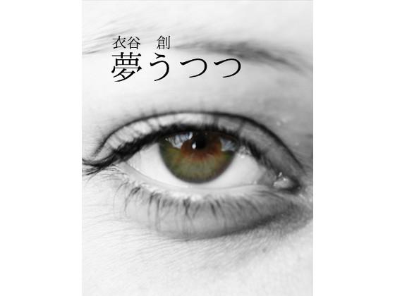 夢うつつePUB版の紹介画像