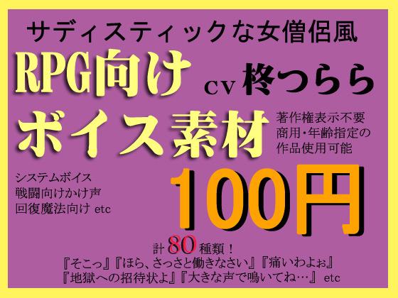RPG向けSな僧侶系系ボイス素材集by柊つららの紹介画像