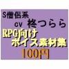 RPG向けSな僧侶系系ボイス素材集by柊つらら