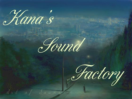 Kana's Sound Factory 音楽素材集の紹介画像