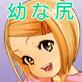 幼な尻 〜Gimic LOw mizu〜