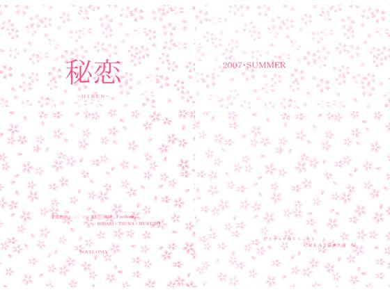 [CREATE] の【秘恋~HIREN~】