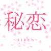 秘恋〜HIREN〜