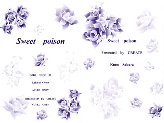 [CREATE] の【Sweet poison】