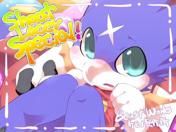 [ケモノ製作所] の【shout racer special】