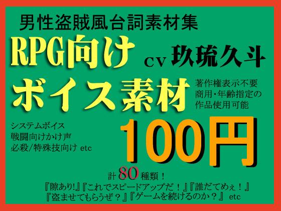 RPG向け盗賊系ボイス素材集by玖琉久斗の紹介画像
